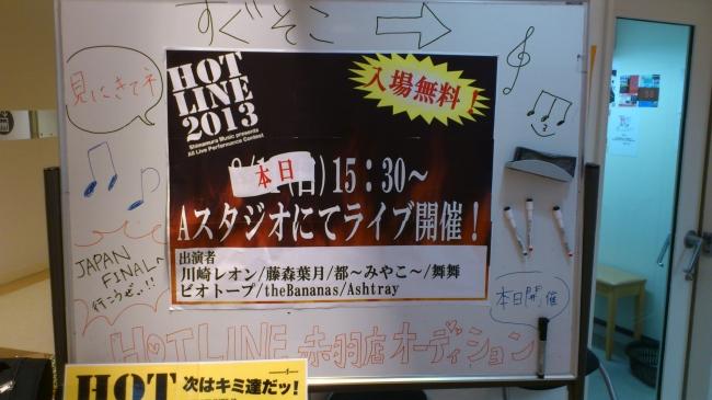 8/11赤羽アピレ店ショップオーディション