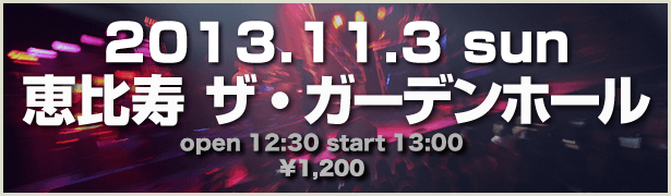 HOTLINE2013ジャパンファイナル