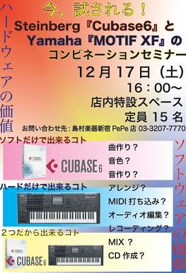 Steinberg「CUBASE6」とYamaha「MOTIFXF」のコンビネーションセミナー