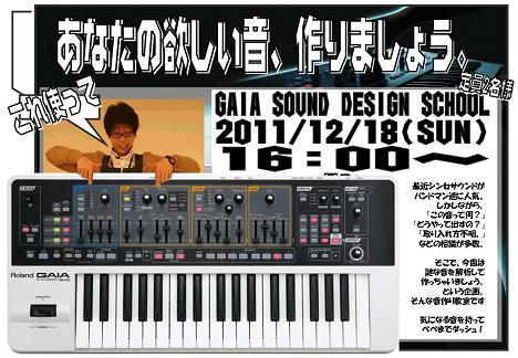 *Roland Synthesizer GAIA Sound Design School(サウンドデザインスクール