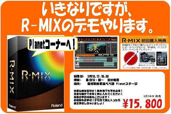 Roland R-mixミニセミナー