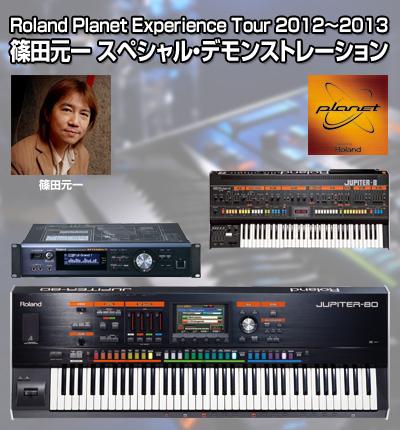 JUPITER to JUPITER Motokazu Shinoda × INTEGRA-7