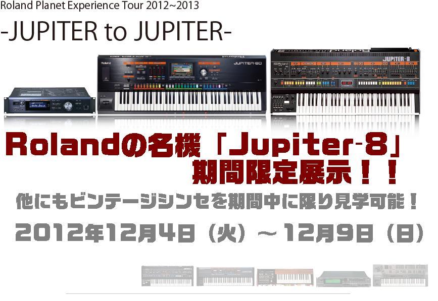 Roland Planet Experience Tour 2012〜2013 「JUPITER to JUPITER」