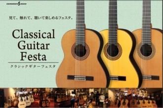 クラシックギターフェスタ