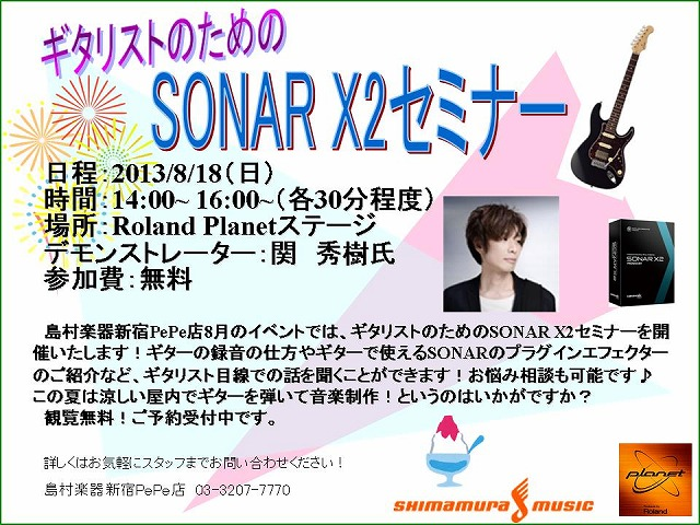 SONAR X2セミナー