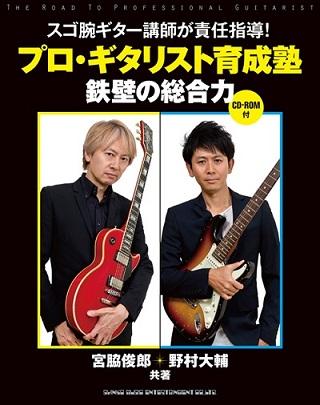 ギタリスト宮脇俊郎&野村大輔
