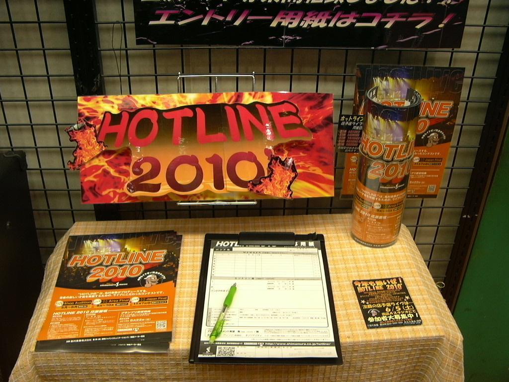 20100519-HOTLINE.JPG