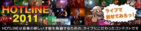 ホットライン 島村楽器 錦糸町 リヴィン ライブ スタジオ 2011 HOTLINE