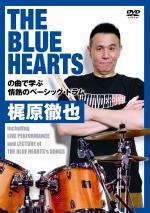 DVD情熱のベーシック・ドラム
