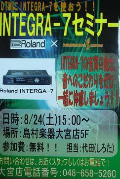 INTEGRA-7セミナー