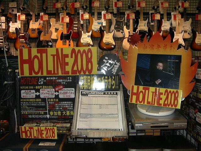 HOTLINE2008コーナー