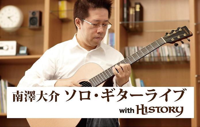 南澤ソロギター