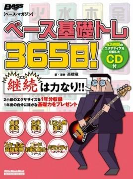 高橋竜ベース基礎トレ365日