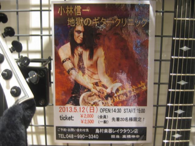 小林信一地獄のギタークリニック