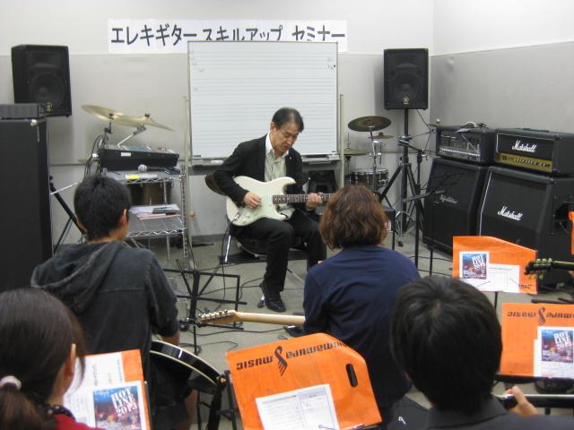 エレキギタースキルアップセミナー