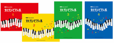 みんなのオルガン・ピアノの本