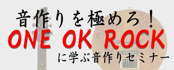 20141003-ONEOK.jpg