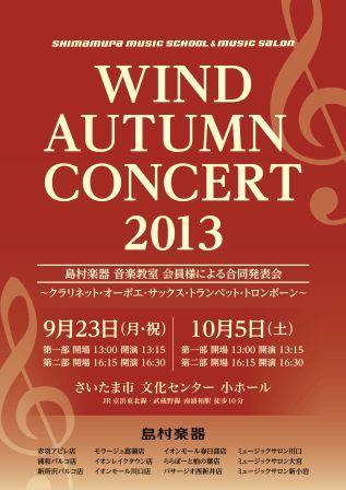 【埼玉】WIND AUTUMN CONCERT 2013