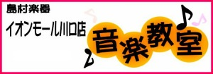 島村楽器 イオンモール川口店 音楽教室