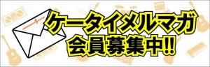 イオンモール川口店 メルマガ会員募集中