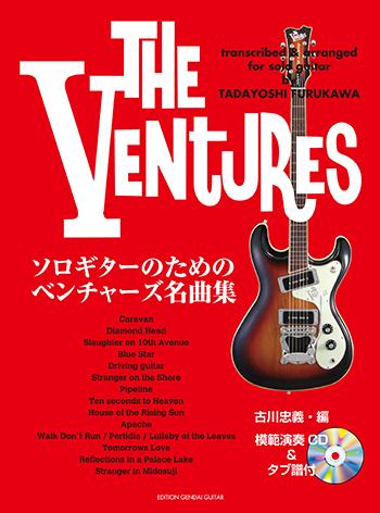 ソロギターのためのベンチャーズ名曲集