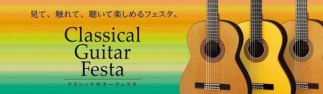 クラシックギターフェスタ2014