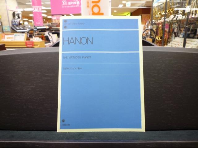 20120807-hanon2.jpg