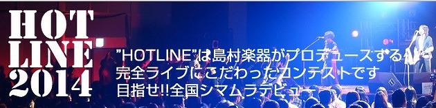 HOTLINE2014