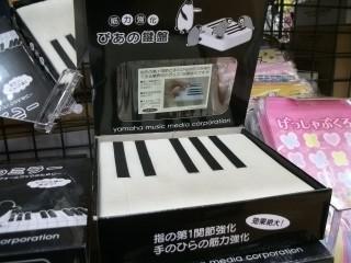 筋肉強化ぴあの鍵盤