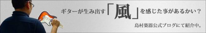 ギターうちわ 島村楽器公式ブログにて紹介中。