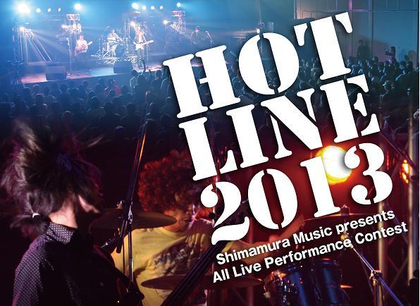 HOTLINETOP2013
