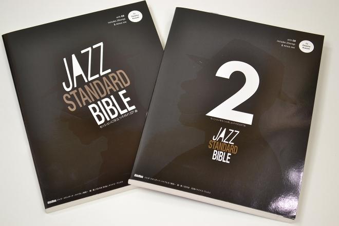 ジャズスタンダードバイブル1・2