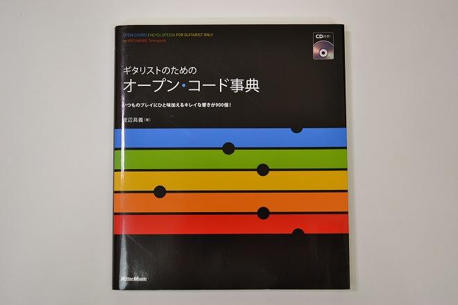 オープンコード事典