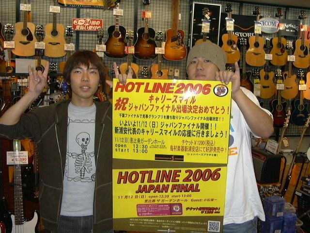 20061012-HL001.jpg