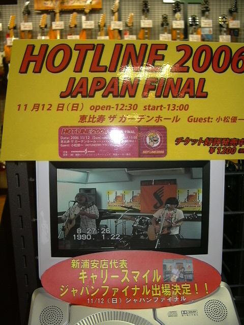 20061017-HL003.jpg