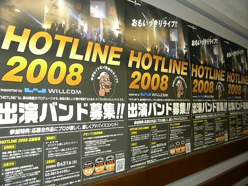 20080614-hl2008.JPG