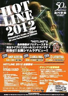 HOTLINE 2012