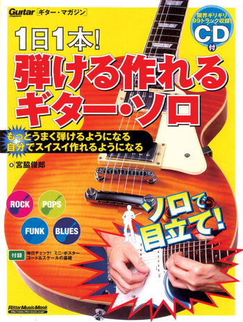 1日1本!弾ける作れるギターソロ