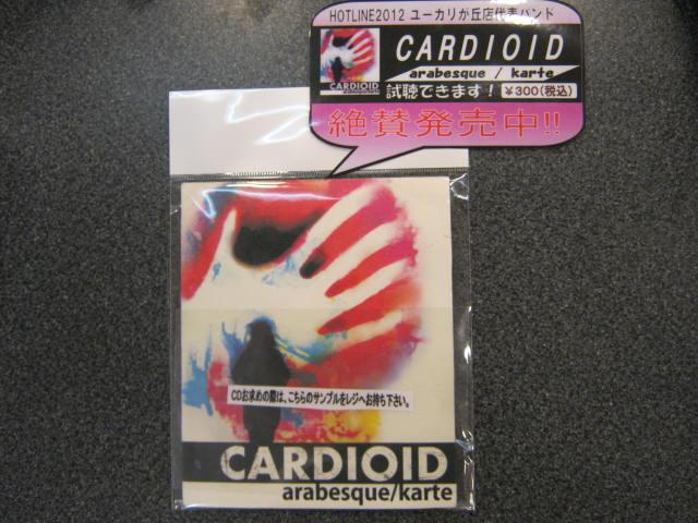 CARDIOIDのCD発売中