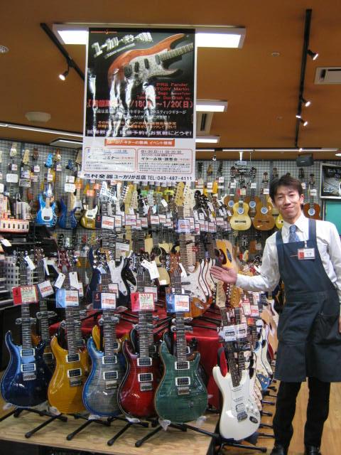 ユーカリギターの祭典