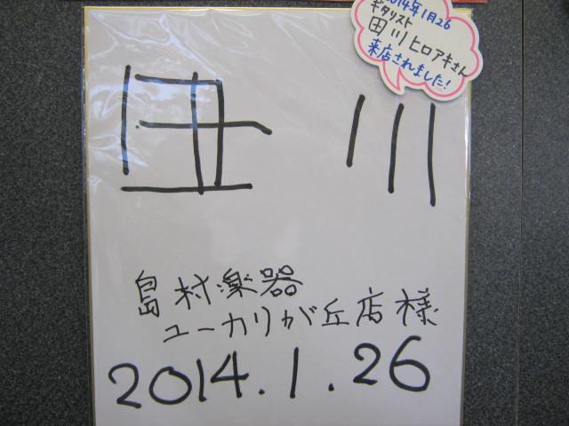 田川さんサイン
