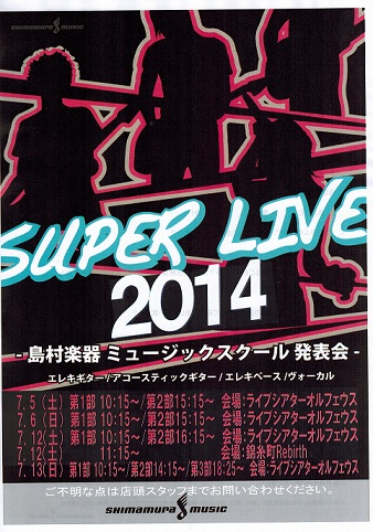 SUPERLIVE2014画像
