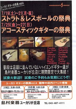 ギターの祭典案内