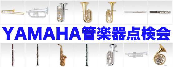 管楽器点検会 ヤマハ技術者がお使いの楽器を点検します!