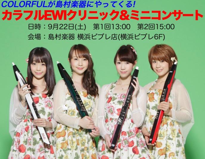 CD「エレクトリック/カラフル」発売記念 島村楽器横浜ビブレ店イベント