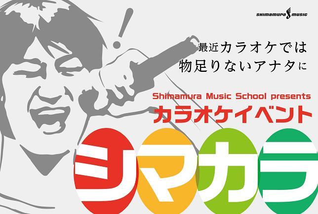shimakara