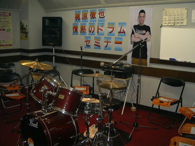 情熱のドラムセミナー