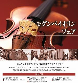 バイオリンフェアチラシ