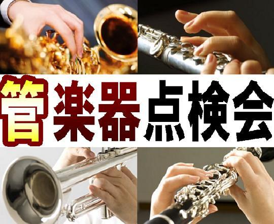 管楽器点検会