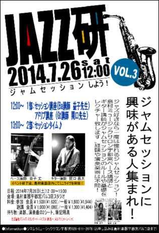 ジャズ研VOL.3